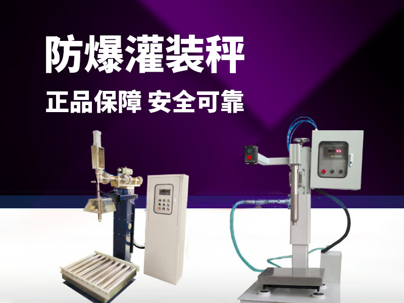 Explosion-proof automatic filling scale
